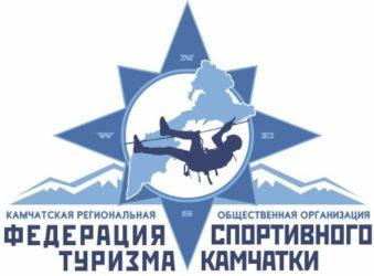 "КРОО ""Федерация спортивного туризма Камчатки"""